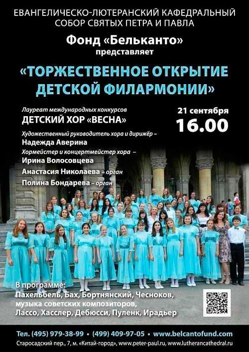 Концерт Торжественное открытие Детской Филармонии