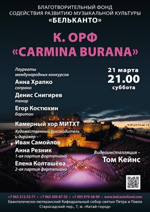 """Концерт К.Орф  """"Carmina burana"""""""