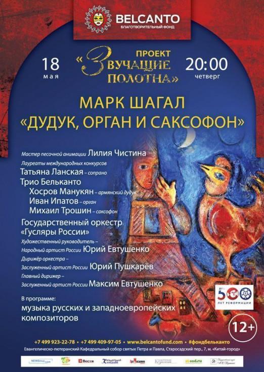 Концерт Марк Шагал. Дудук, орган и саксофон