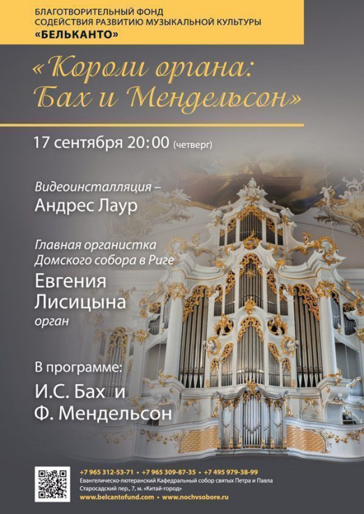 Концерт Короли органа: Бах и Мендельсон