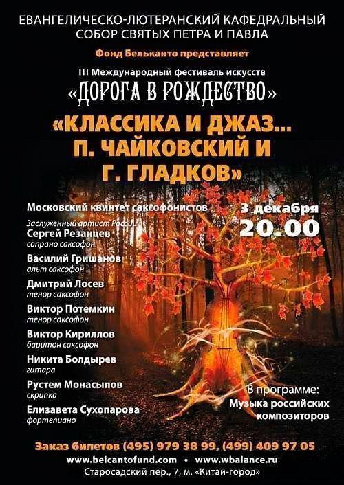 Концерт Классика и джаз. П.Чайковский и Г.Гладков
