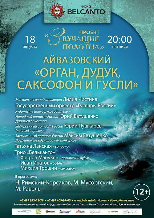Концерт «Звучащие полотна. Айвазовский». Орган, дудук, саксофон и гусли