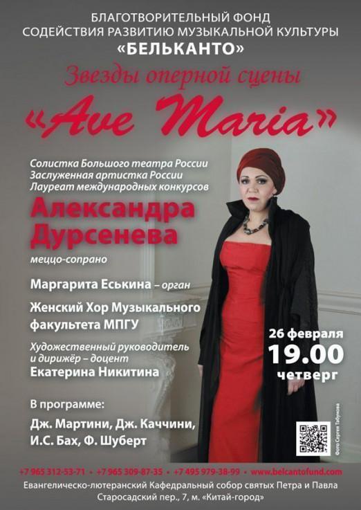 Концерт Звезды оперной сцены. Аве Мария