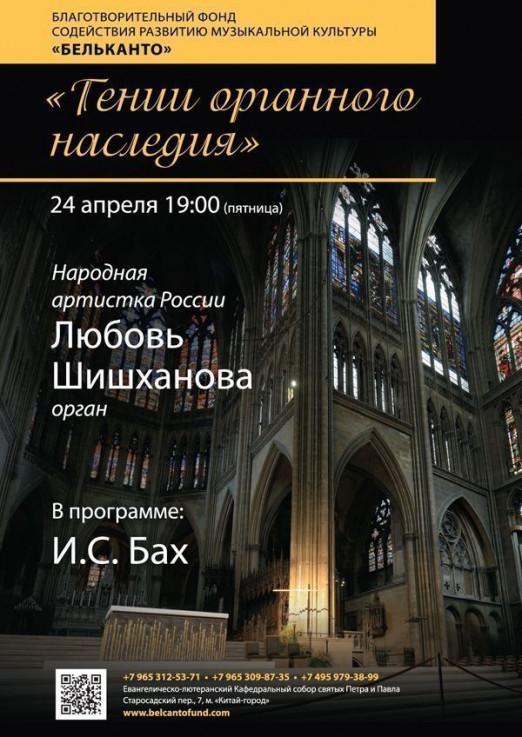 Концерт «Гении органного наследия»