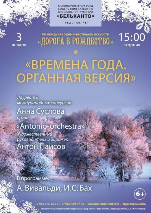 Концерт Времена года. Органная версия
