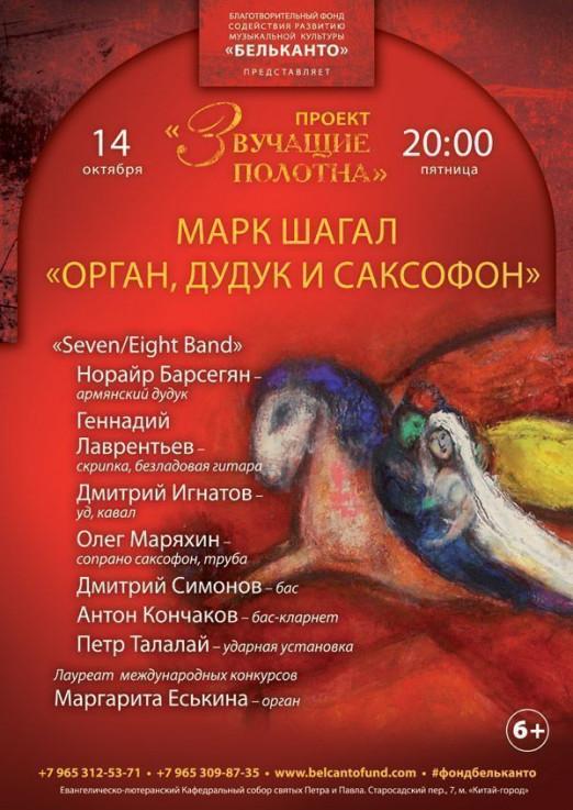 Концерт Шагал: Орган, дудук и саксофон
