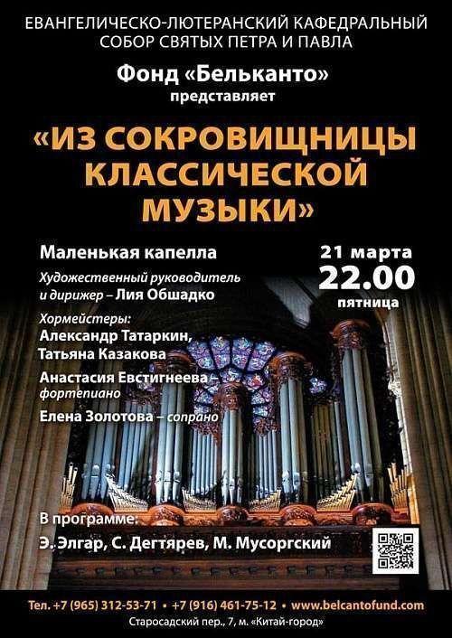 Концерт Из сокровищницы классической музыки