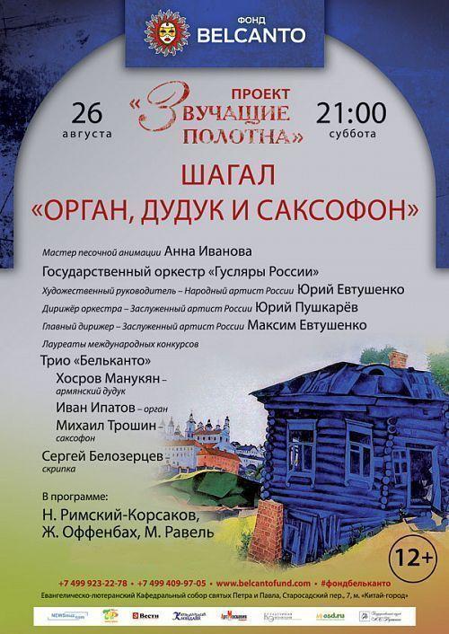 Концерт «Звучащие полотна. Шагал». «Орган, дудук и саксофон»