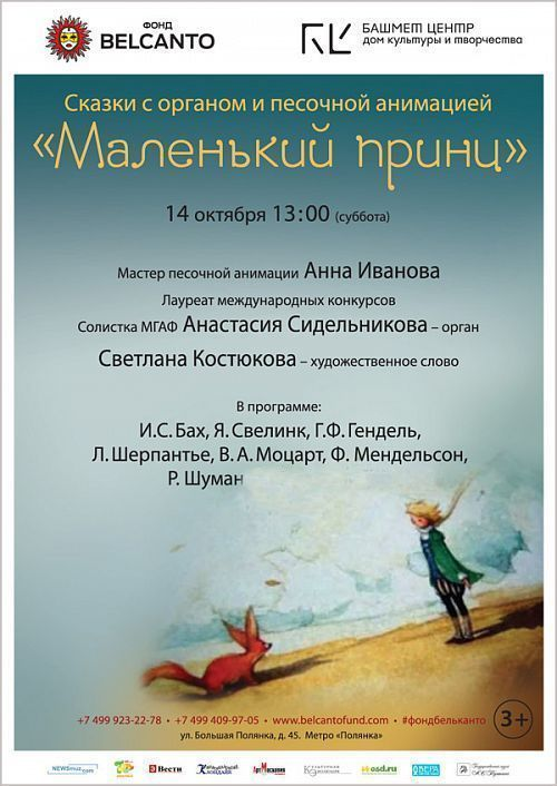 Концерт Сказки с органом и песочной анимацией. «Маленький принц»
