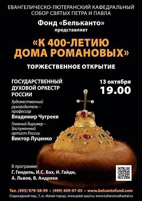 Концерт К 400-летию дома Романовых Открытие фестиваля