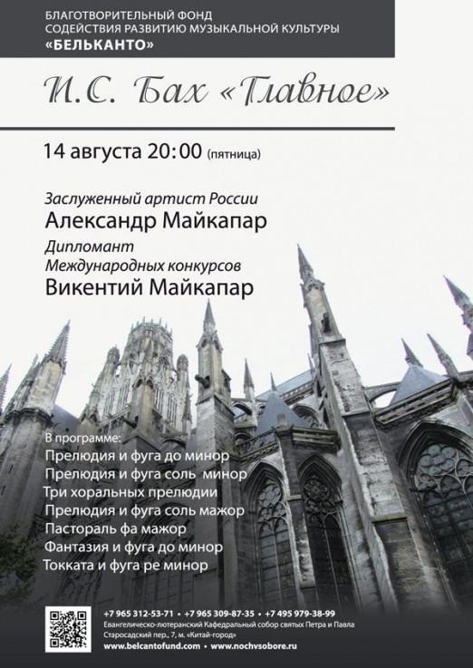 Концерт И. С. Бах:  Главное