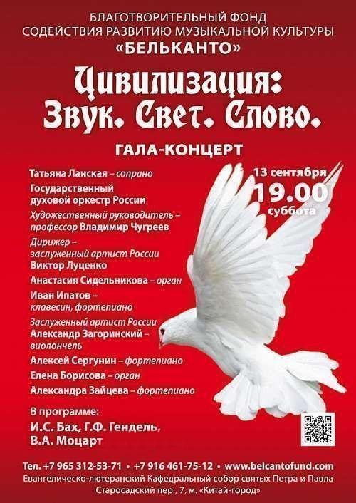 Концерт Рождение мира