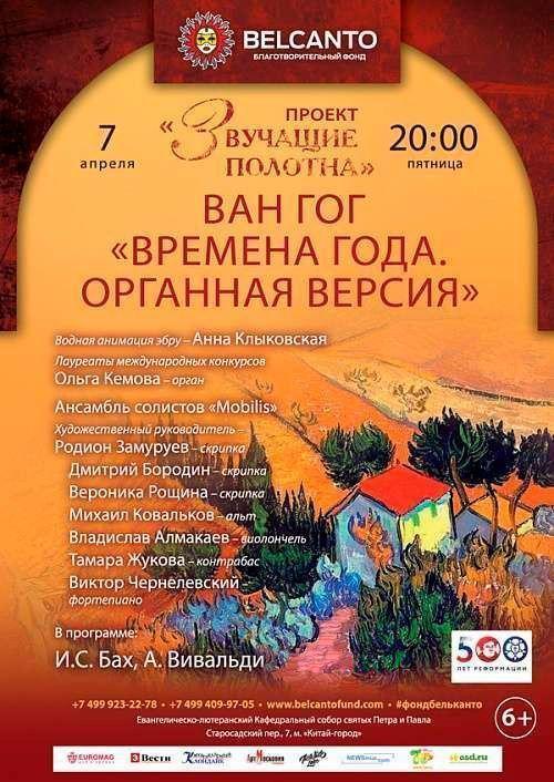 Концерт Времена года: органная версия