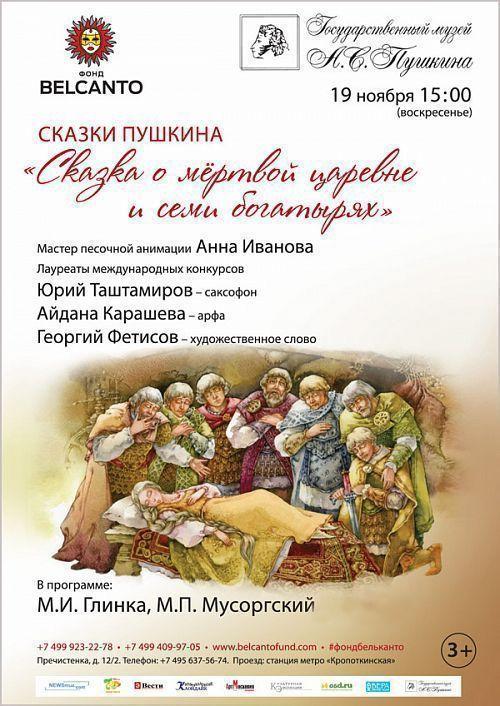Концерт Сказки Пушкина. «Сказка о мёртвой царевне и семи богатырях»