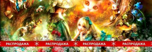 Концерт Семейная рождественская сказка «Алиса в стране чудес»