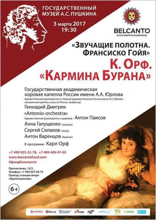 Концерт К. Орф  «Кармина Бурана»
