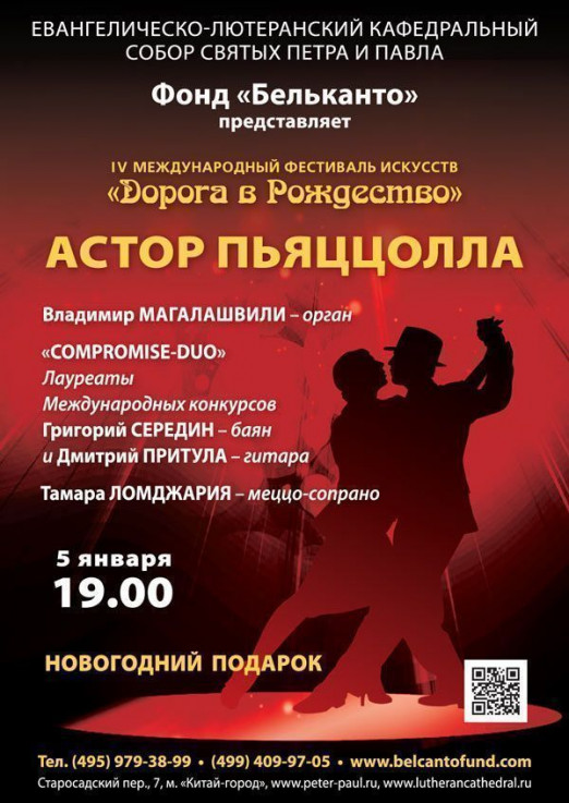 Концерт Астор Пьяццолла