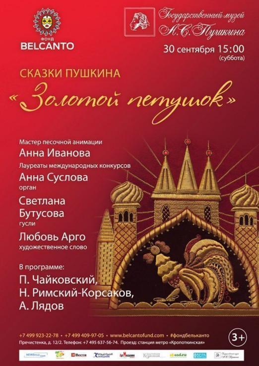 Концерт Сказки Пушкина. «Золотой петушок»