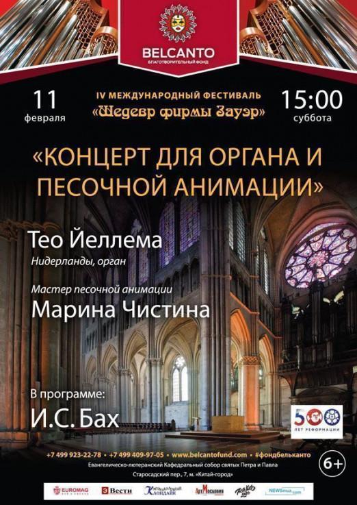 Концерт «Концерт для органа и песочной анимации»