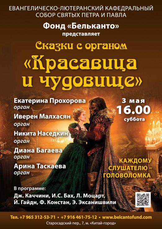 Концерт Красавица и чудовище