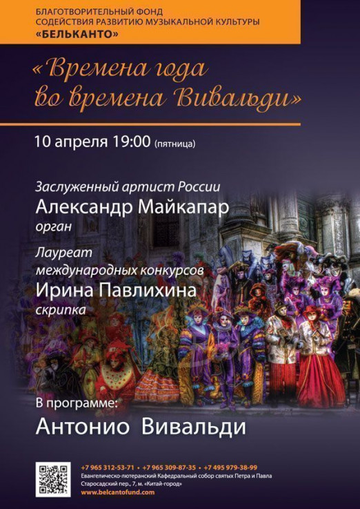 Концерт Времена года во времена Вивальди