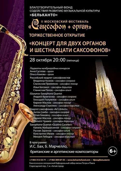 Концерт Концерт для двух органов и шестнадцати саксофонов