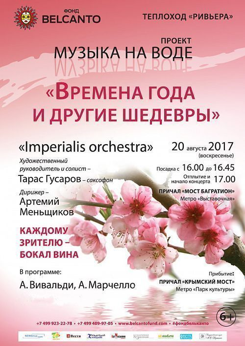Концерт Музыка на воде  «Времена года и другие шедевры»