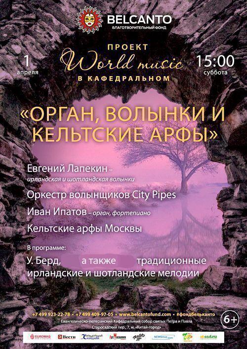 Концерт Орган, волынки и кельтские арфы