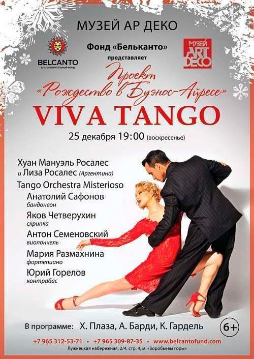 Концерт Viva Tango