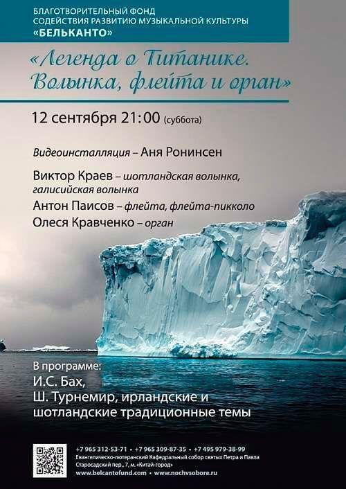 Концерт Легенда о Титанике. Волынка, флейта и орган