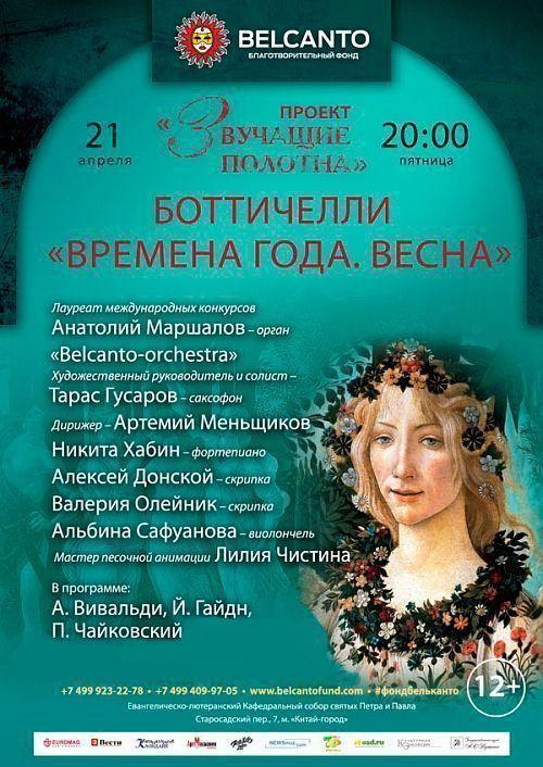 Концерт Боттичелли: Времена года. Весна