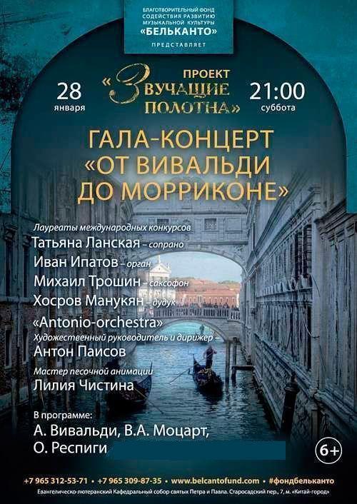 Концерт «От Вивальди до Морриконе»