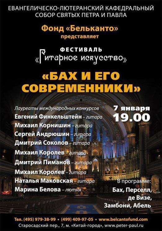 Концерт Бах и его современники