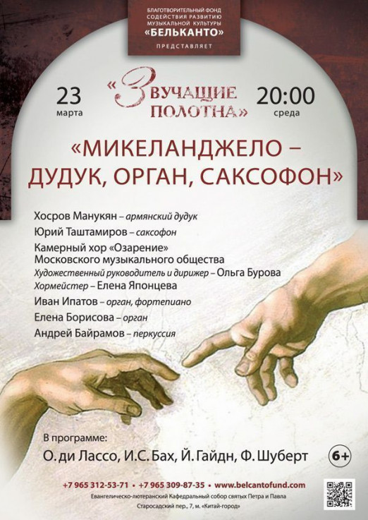 Концерт Дудук, орган, саксофон-Микеланджело