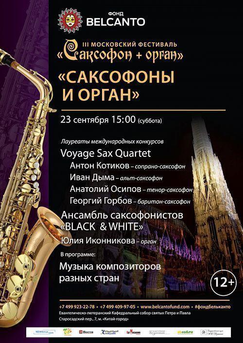 Концерт III Московский фестиваль «Саксофон + орган».  Саксофоны и орган