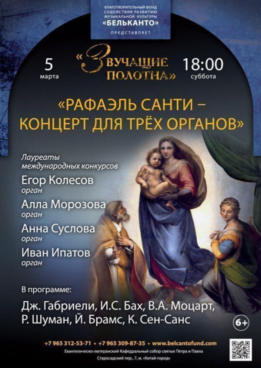 Концерт Рафаэль Санти-Концерт для трёх органов