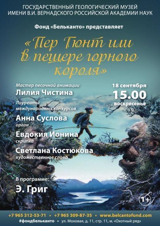 Концерт Пер Гюнт или в пещере горного короля
