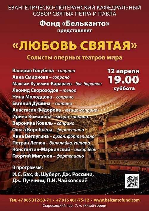 Концерт Любовь святая. Солисты оперных театров мира