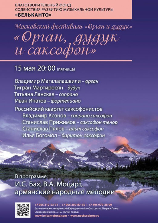 Концерт Орган, дудук и саксофон