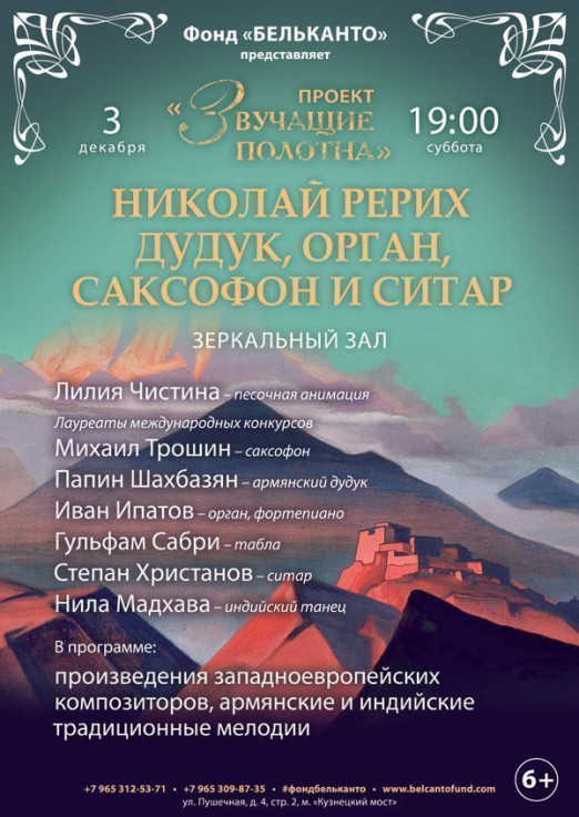 Концерт Дудук, орган, саксофон и ситар