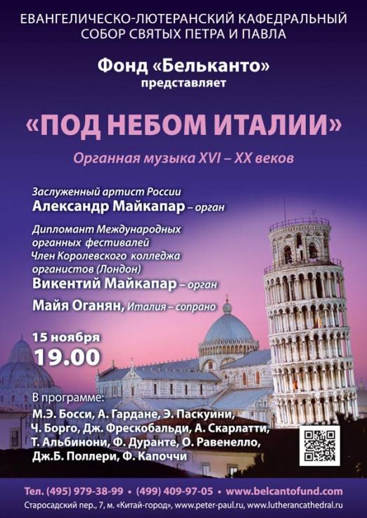 Концерт Под небом Италии