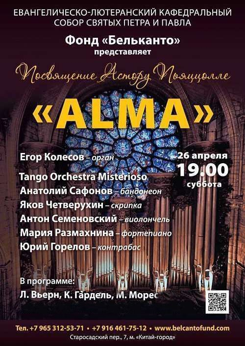 Концерт Посвящение Астору Пьяццолле «Alma del Тango»
