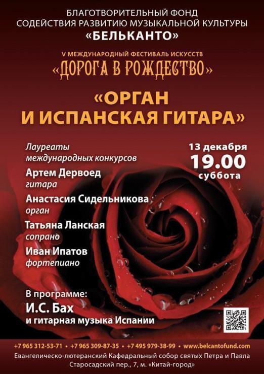 Концерт Орган и испанская гитара