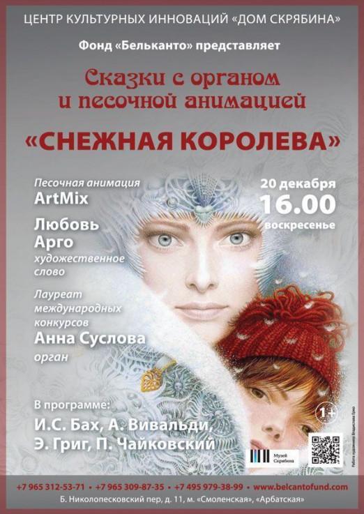 Концерт Снежная королева