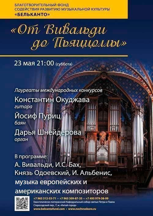 Концерт «От Вивальди до Пьяццоллы»