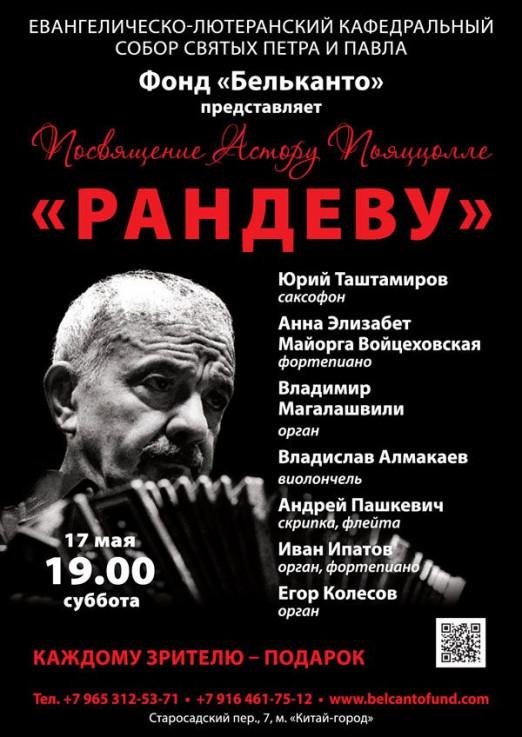 Концерт Посвящение Астору Пьяццолле. Рандеву