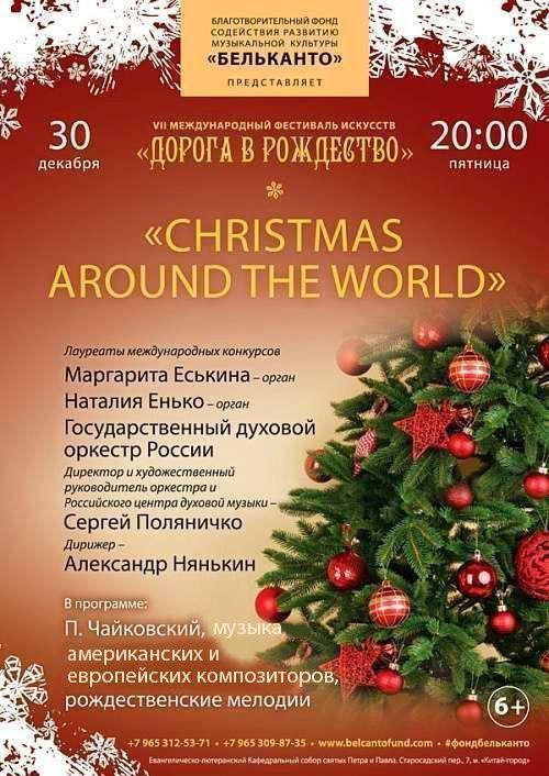 Концерт «Christmas around the world»