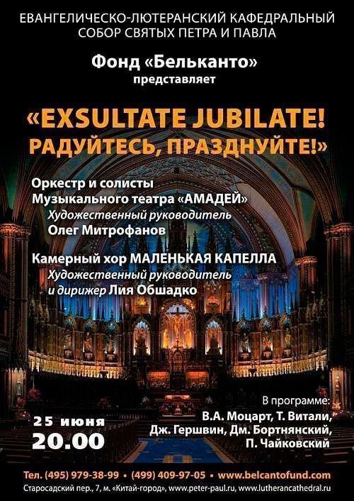 Концерт EXSULTATE JUBILATE! Радуйтесь, празднуйте!