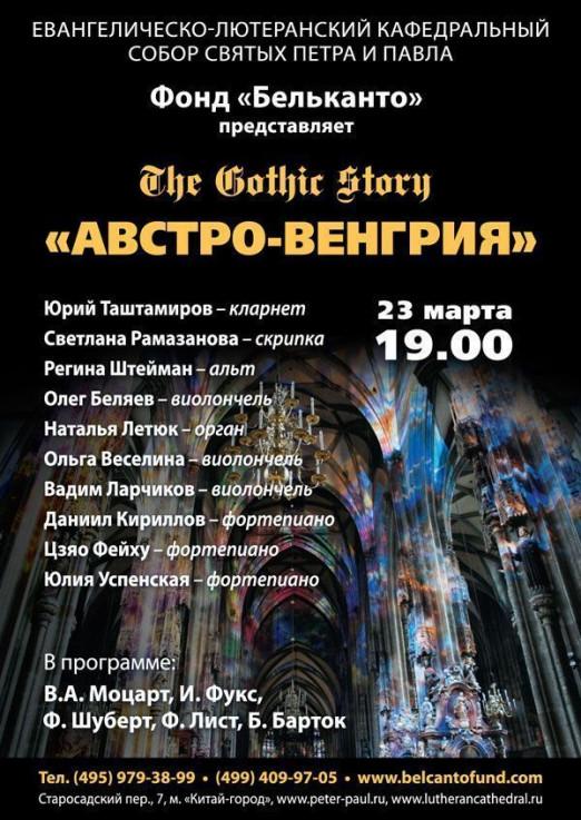 Концерт Австро-Венгрия