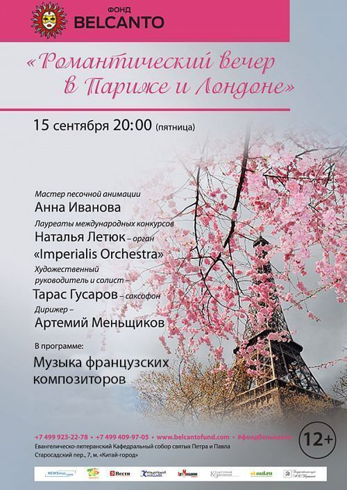 Концерт Романтический вечер в Париже и Лондоне